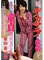 私、デカマラに欲情して息子の童貞盗んじゃいました 笹山希
