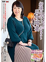 h_086jrzd00872 初撮り五十路妻ドキュメント 富山美江