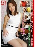 コンサバお姉さんのワンピースに射精 お姉さんのスカート 3