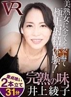 【VR】完熟の味 井上綾子