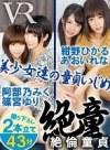【VR】絶童 あおいれな 紺野ひかる 阿部乃みく 篠宮ゆり