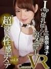【VR】'超'没入性感エステ vol.8 三島奈津子