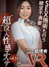 【VR】'超'没入性感エステ vol.14 三上絵理香