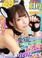 【VR】HQ 劇的超高画質 阿部乃みく 愛猫みくが人間になっちゃった!? 繁殖期でムラムラが止まらない飼い猫みくとの中出しSEX