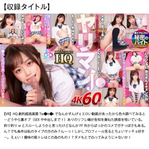 【VR福袋】感謝還元!売上TOP10本セット超豪華DELUXE福袋【… のサンプル画像 6枚目