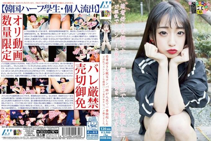 若者好きな親父ナンパ師が人生で一番勃起したど淫乱でスレンダーな韓国ハーフ美少女を3Pハメ撮りました。