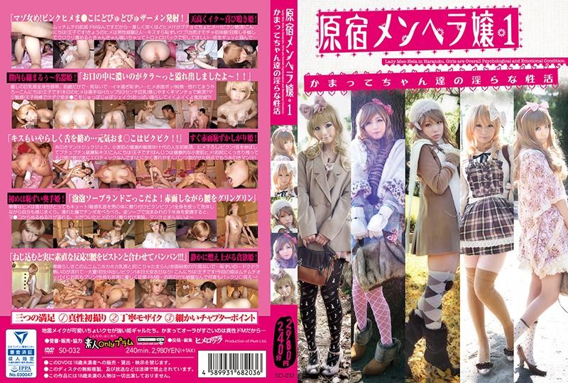原宿メンヘラ嬢1 かまってちゃん達の淫らな性活 2,980yenの無料動画