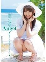 Angel 彩乃なな