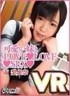 【VR】可愛い妹とLOVELOVE SEX 南梨央奈
