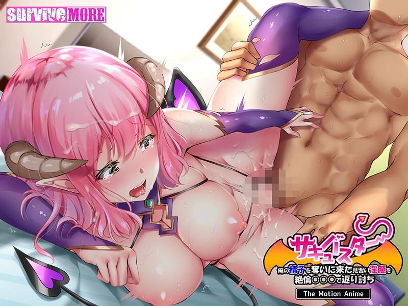 サキュバスター 俺の精子を奪いに来た見習い淫魔を絶倫○○○で返り討ち The Motion Anime4