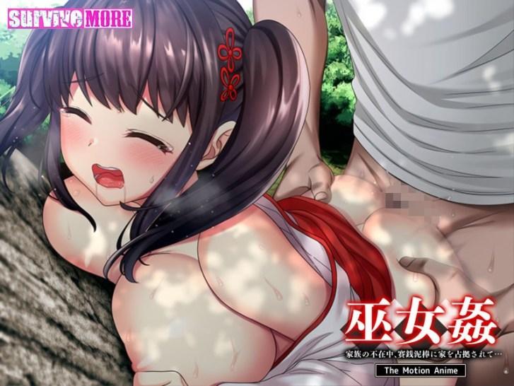 h 1261amcp00087jp 8 - 巫女姦 家族の不在中、賽銭泥棒に家を占拠されて… The Motion Anime