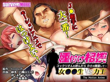 【NN】種付け相撲 女●●生vs力士-コックリさんを呼んだら力士が降霊して- The Motion Anime