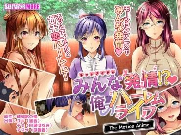 【アニメ】みんな発情!?俺のハーレムライフ The Motion Anime