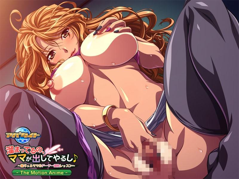 溜まってるの、ママが出してやるし♪〜黒ギャルママのドーテー調教レッスン The Motion Anime1