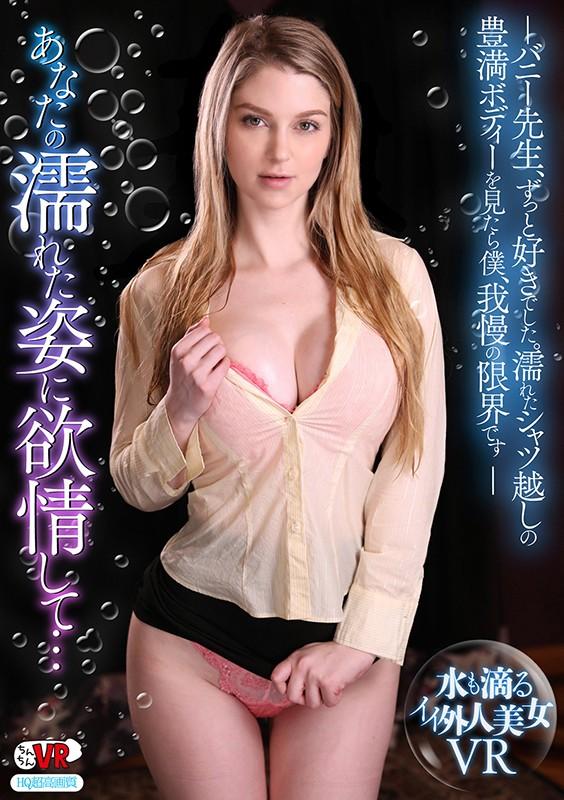 h 1270ccvr00057jp 1 - 【VR】あなたの濡れた姿に欲情して… 〜バニー先生、ずっと好きでした。濡れたシャツ越しの豊満ボディーを見たら僕、我慢の限界です!〜