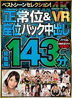 【VR】ベストシーンセレクション!正常位&座位バック中出し143分 総集編