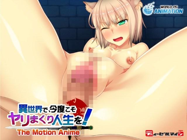 異世界で、今度こそヤリまくり人生を!-The Motion Anime-2