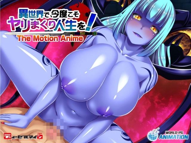 異世界で、今度こそヤリまくり人生を!-The Motion Anime-5