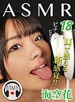 h_1354asmr00018 ASMR 18 海空花