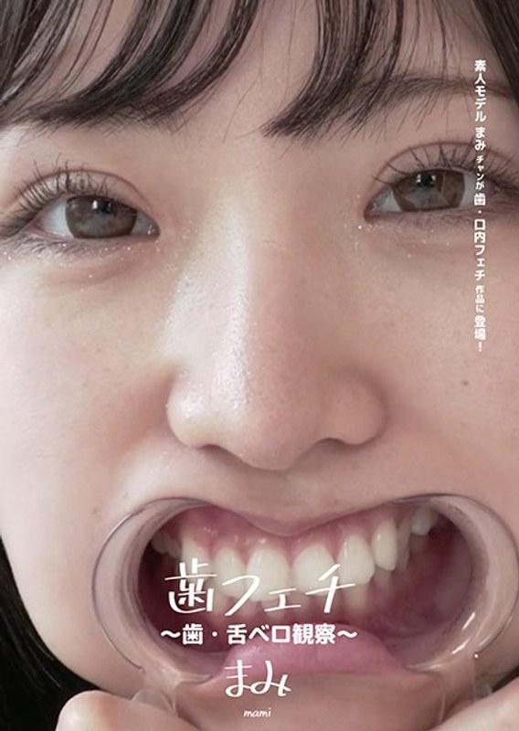 h_1416ad00370 [AD-370] 歯フェチ ~歯・舌ベロ観察~ @動画