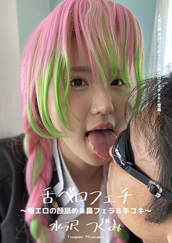 h_1416ad00397 [AD-397] 舌ベロフェチ ~極エロの顔舐め&鼻フェラ&手コキ~ 水沢つぐみ @動画