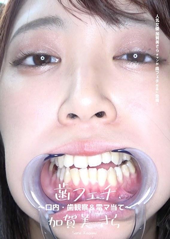 h_1416ad00427 [AD-427] 歯フェチ ~口内・歯観察&電マ当て~ 加賀美さら @動画