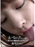 舌ベロ天国 〜超エロい顔舐め手コキプレイ〜 あべみかこ
