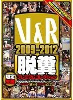 V&R 2009-2012 脱糞プレミアムコレクション