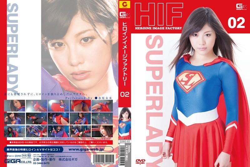 ヒロインイメージファクトリー 02 スーパーレディー