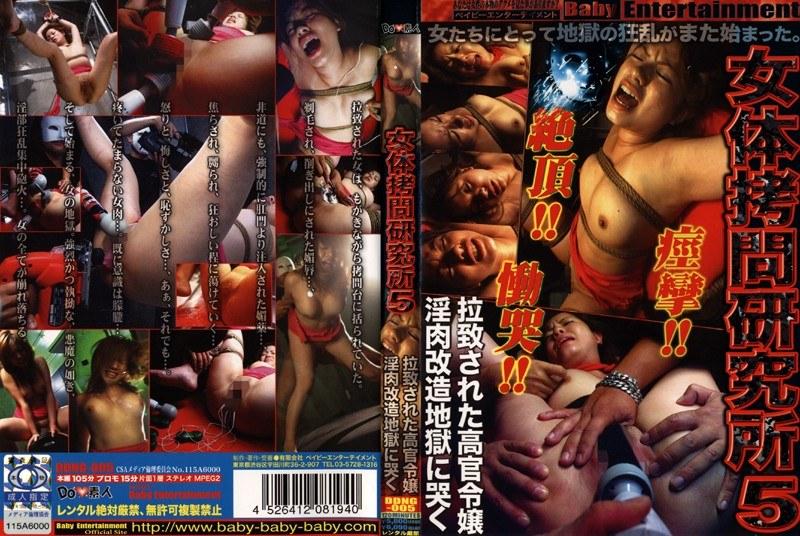 h_175ddng005 [DDNG-005] 女体拷問研究所 Vol ▶3:21
