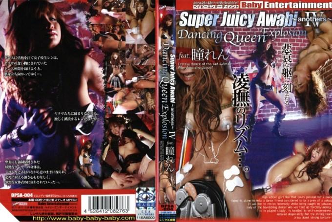 SUPER JUICY AWABI ~anothers~ 4