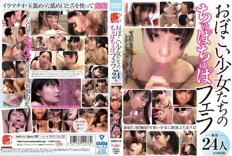 【JC アウロリ】おぼこい少女たちのちゅぱちゅぱフェラ 厳選24人