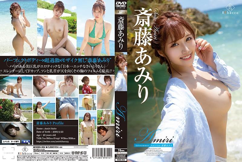 REBD-504 Amiri Latesummer Amirism/Amiri Saito
