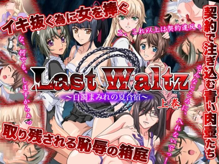 Last Waltz ~白濁まみれの夏合宿~ 上巻 見城真綾 輪姦レイプシーン