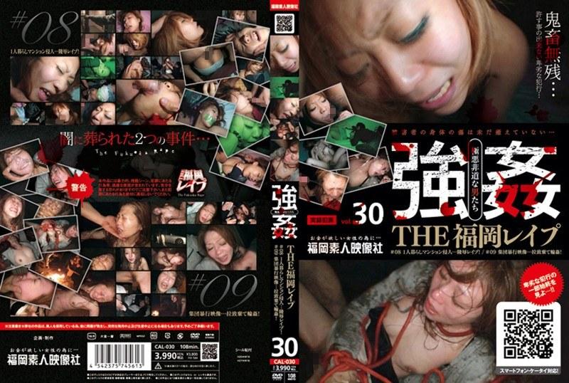 h_430cal00030 [CAL-030] 強姦 THE福岡レイプ #08 1人暮らしマンション侵入…陵辱レイプ! #09 集団暴行映像…拉致棄て輪姦