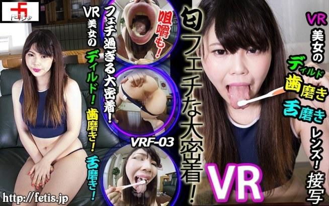 【VR】フェチ過ぎる大密着!VR美女のディルド!歯磨き舌磨き! 安達かすみ