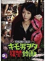 投稿個人撮影 キモ男ヲタ復讐動画 シモスワマキ編