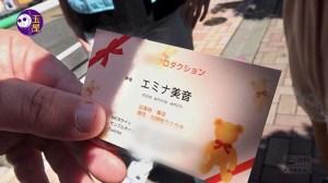 キモ男ヲタ復讐動画 Type.複製型アニメヒロイン エミナミオン編 DVD版 無料エロ画像1