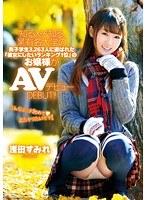 知る人ぞ知る、某有名大学の男子生徒3,263人に選ばれた「彼女にしたいランキング1位」のお嬢様がAVデビュー 浅田すみれ
