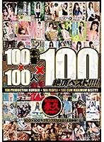 h_720zex00365 100本番×100人×100絶頂ベスト!!!!