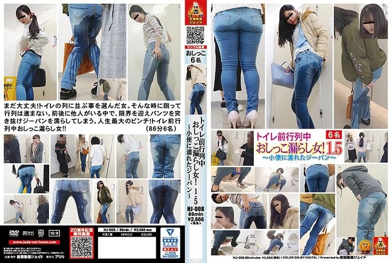 トイレ前行列中 おしっこ漏らし女! 1.5 〜小便に濡れたジーパン〜