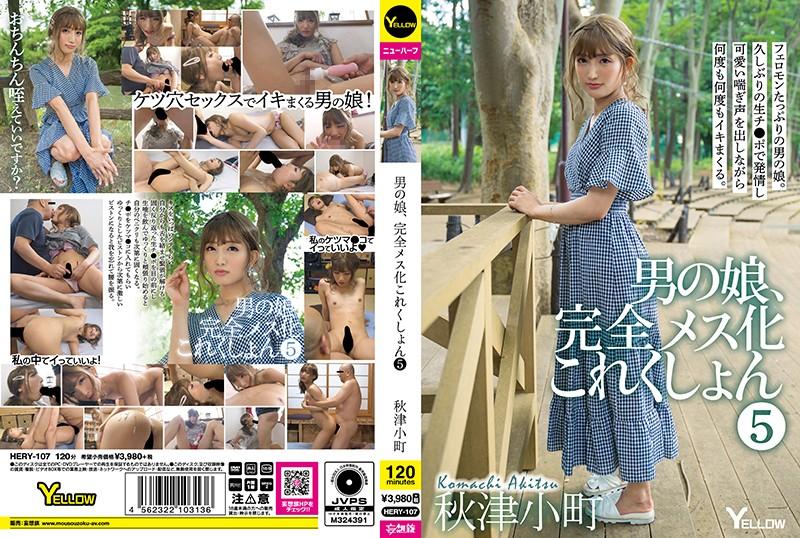 【ペニクリ】男の娘、完全メス化これくしょん 5 秋津小町