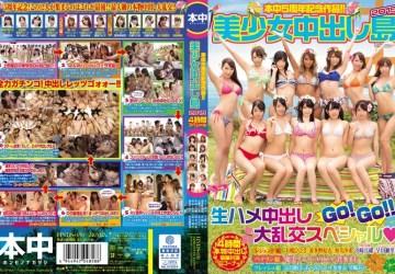 本中5周年記念作品!!美少女中出し島2015