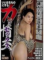 htms00124 ヘンリー塚本 いい女をものにする 力づくの情交(セックス) 挿入(はめ)て♀(メス)...