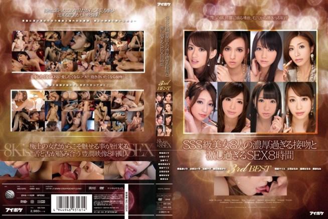 SSS級美女8人の濃厚過ぎる接吻と激し過ぎるSEX8時間