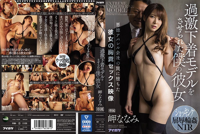 IPX-601 My Girlfriend Is A Smoking Hot Lingerie Model - Corrupted By Her Own Employer, Made To Fuck On Film Nanami Misaki