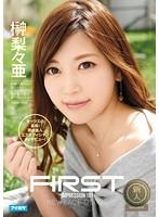 FIRST IMPRESSION 101 セックスの黒帯!現役美人エステティシャンAVデビュー! 榊梨々亜
