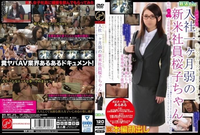 わたし、社員全員と穴兄弟になりました。入社一ヶ月弱の新米社員桜子ちゃん AVメーカーで働きたい女の子ですよ? 変態セックス好きのメンヘラちゃんにきまってるじゃないですか。(笑)