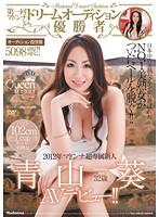 第一回マドンナドリームオーディション優勝者 バスト102cm Icupスーパー美熟女 青山葵32歳AVデビュー!!