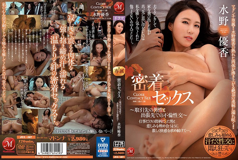 JUL-407 Madonna Exclusive! Yuka Mizuno's Mature Body Is On Fire For You! Passionate Sex - Adultery On A Work Trip -